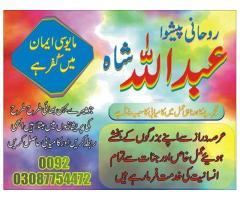 Problem Soluton abdullha shah