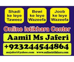 Online Istikhara center +923244544864 jaha apkey har masley