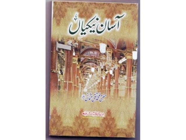 Asan Naikiyan | Idara Taleefat-e-Ashrafia
