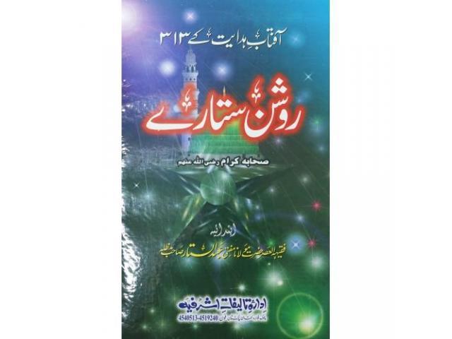 Roshan Sitary | Idara Taleefa-e-Ashrafia