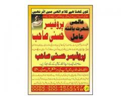 Rohani wazaif | Wazifa for Problems