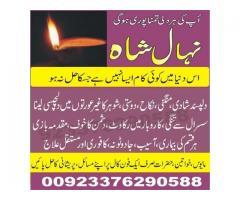 Rohani Aamil NIhal Shah Online Aamilyat  00923376290588