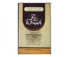 Eman Ki Fikr | Idara Taleefat-e-Ashrafia