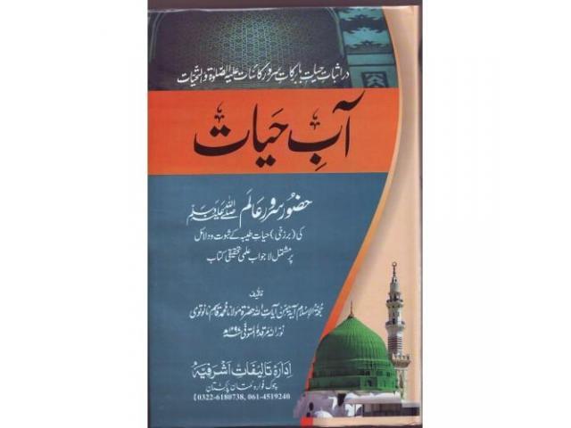 Aab e Hayat   Idara Taleefat e Ashrafia