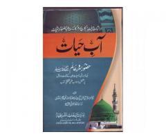 Aab e Hayat | Idara Taleefat e Ashrafia