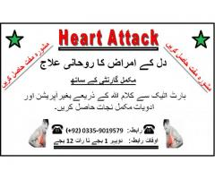 Treatment of Heart Attack with Kalam-Ullah (Rohani Illaj)