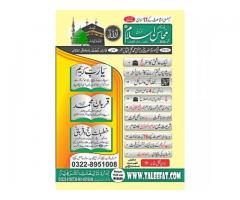 Mahasin-E-Islam September Eidition, Multan