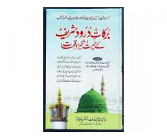 Barkaat-e-Durood Shareef Ky Hairat Angez Waqiat | Islamic Books