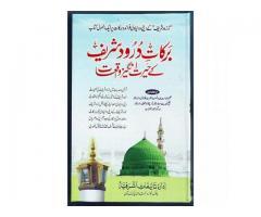 Barkaat-e-Durood Shareef Ky Hairat Angez Waqiat | Islamic Books