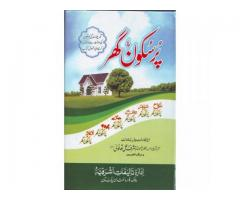 Pur-Sukoon-Ghar | Islamic Books Seller Idara Taleefat-e-Ashrafia