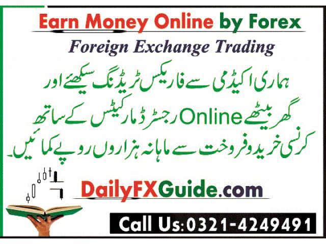 Urdu Zuban Me Forex Seekhiye