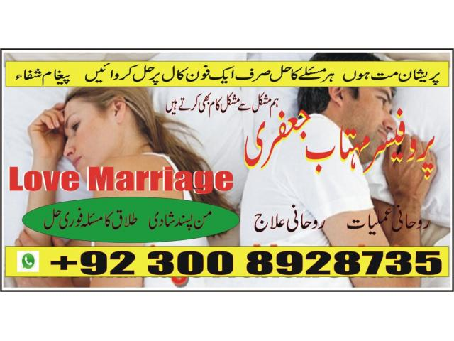 Husband wife relationship problems solutions, Bring your love back in 3 days