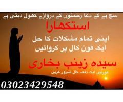 rohani wazifa sayeda zainab bukhari