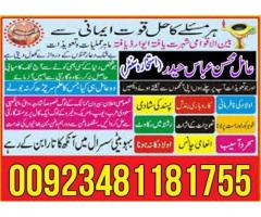 Black Magic Removal Expert peer syed mohsin abbas haidar 00923481181755