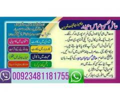 Husband Problem, Family Problem mohsin abbas haidar 00923481181755