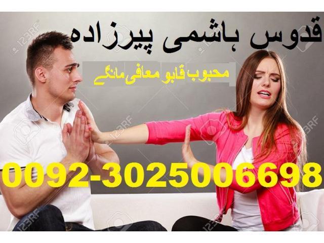 0092-302-5006698 black magic removal epert