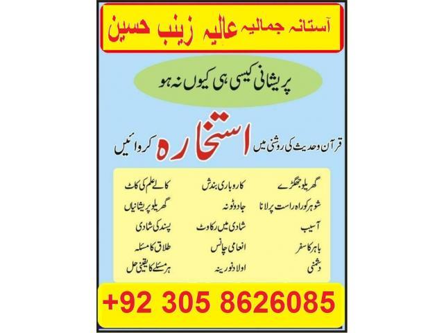 +92-305-8626085 man pasand shadi ho talaq ka masla khatam online istikhara free