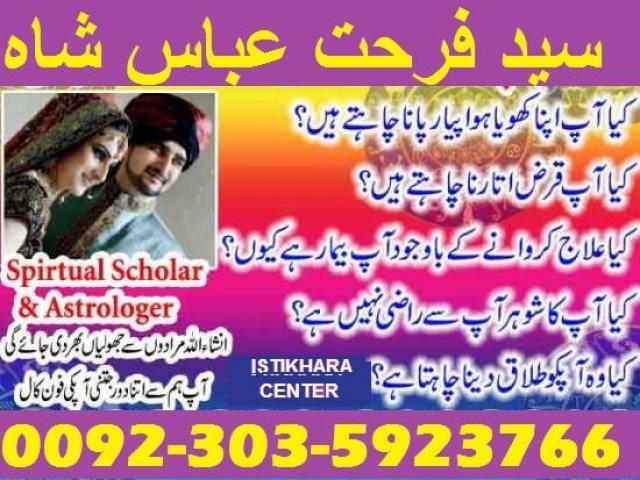 world famousa astrologer +92-303-5923766 online istikhara center