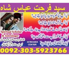 world famousa astrologer +92-303-5923766 online istikhara center