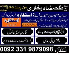 online free istikhara service man pasand shadi amil baba 0092-331-9879098