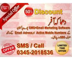 SMS Email Marketing Software
