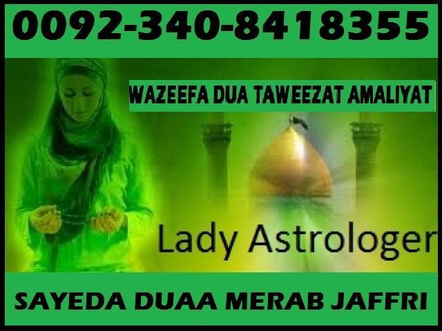 Powerful istikhara for ,mehboob,manpasand sahdi  specialist 0092-340-8418355
