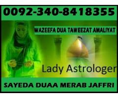 Powerful istikhara for ,mehboob,manpasand sahdi  specialist 0092-340-8418355