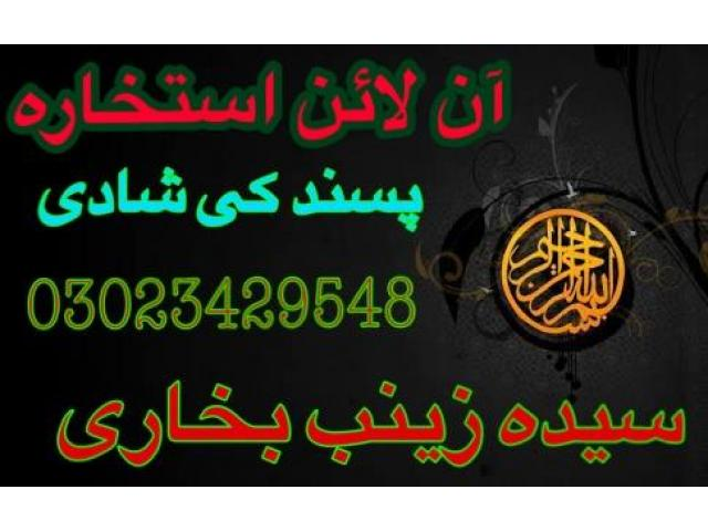 Free Online Istikhara For Love Marrige +923023429548