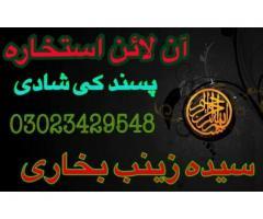 Free Online Istikhara For Love Marrige +923023429548
