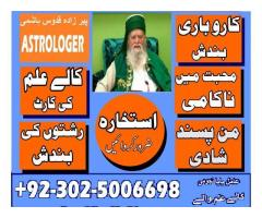 love back solution specialist 0092-3025006698 baba g kala jadoo