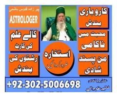 love back solution specialist 0092-3025006698 baba g kala jadoo