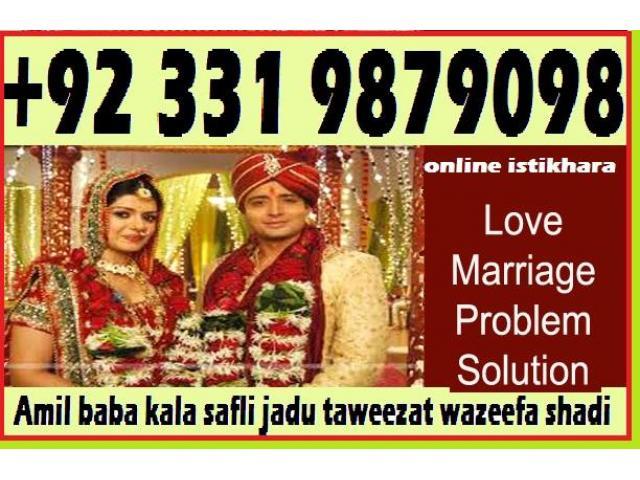 shadi ki koi rukawat ho fori khatam 0092-331-9879098