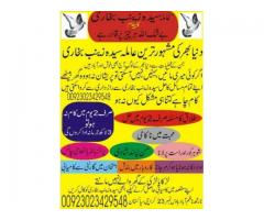 ROOHANIYAT OR AMALIAT KI MAHIR SAYEEDA ZAINAB BUKHARI 00923023429548