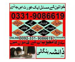 powerful istikhara for love marriage 0092-331-9086619 kala jadu