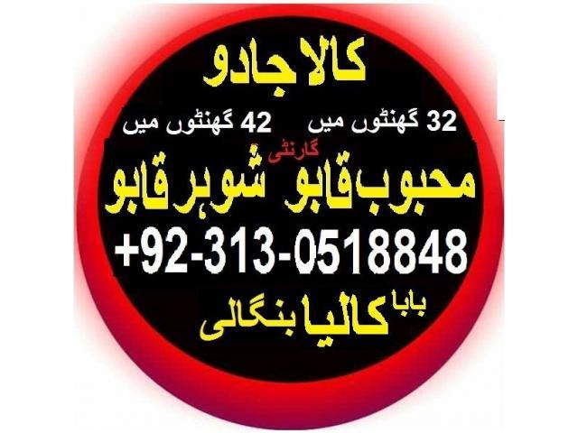 powerful online istikhara for MEHBOB 0092-313-0518848 kaly safli ilam waly baba