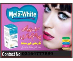 QUICK AND EASY SKIN WHITENING TIPS|Mela White Skin Whitening Pills in Lahore