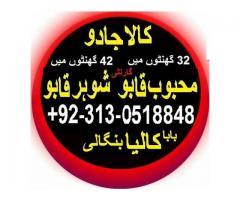 0092-313-0518848  real black magic khawand ki dosri shadi rokna