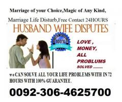 RETURN YOUR EX LOVER IN ONLY 3 DAYS, LOST LOVE SPELLS 0092-306-4625700