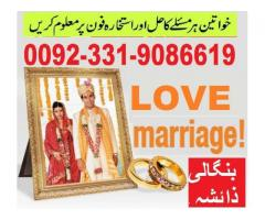 man pasand shadi 0092-331-9086619 black magic