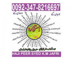 0nline istikhara centre +92-347-8216697