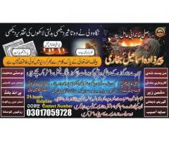 online istkhara ismail bukhari