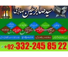 Rohani amil Syad Saber Hussain  +923322458522