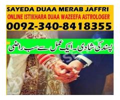 wazifa and taweez for mehbob ghulam bnana 0092-340-8418355