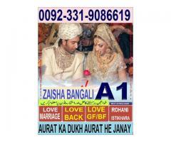 istikhara centre world famous rohani amila zaiha bangali 0092-331-9086619