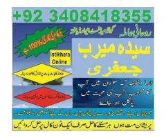 kala jadu sy mehbob ko apnay pyar  main tarpana  0092-340-8418355