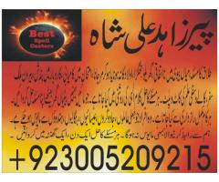 World no1 maahir aamliat aur taweezat Peer Zahid ALI Shah +923005209215,