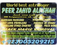World no1 maahir aamliat aur taweezat Peer Zahid ALI Shah +923005209215