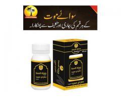 Shifa E Ajwa Paste in Pakistan - Buy Online