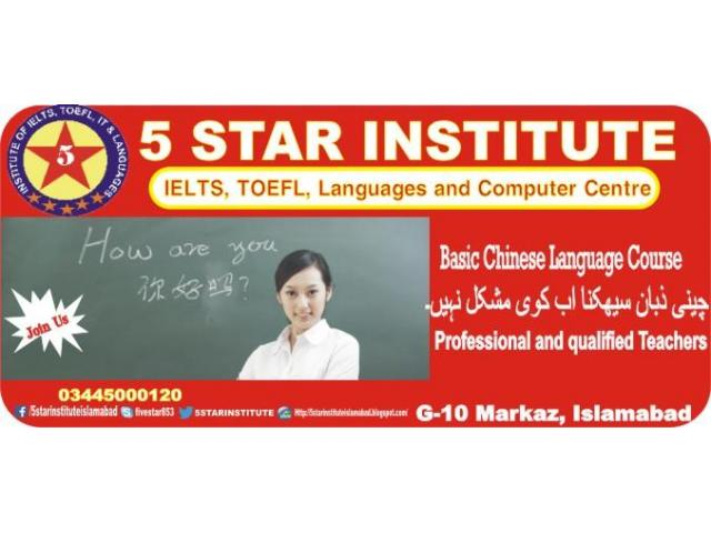 Chinese Language Course in Islamabad with 5 STAR INSTITUTE