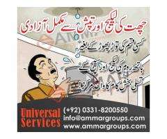 Specialist in Roof Waterproofing & Roof Heat Proofing in Pakistan